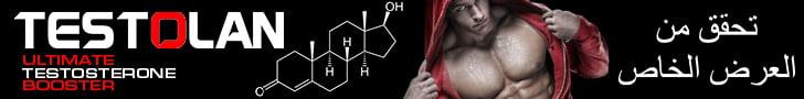 Testolan – محفز طبيعي لهرمون التستوستيرون