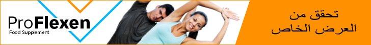 ProFlexen – أعشاب لآلام المفاصل