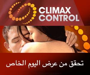 Climax Control – تحسين الفاعلية الجنسية
