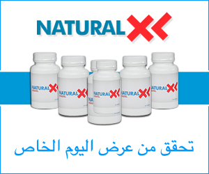 Natural XL – أعشاب لتكبير القضيب