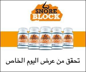 Snore Block – مكمل عشبي للشخير